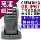 GREAT KING GK-IP67 免執照 無線電對講機 防塵防水 GKIP67【免運直出】
