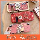 Switch保護殼 喜氣新年 Switch彩繪保護殼 Switch保護套 一體成形 分體可拆 Switch Lite