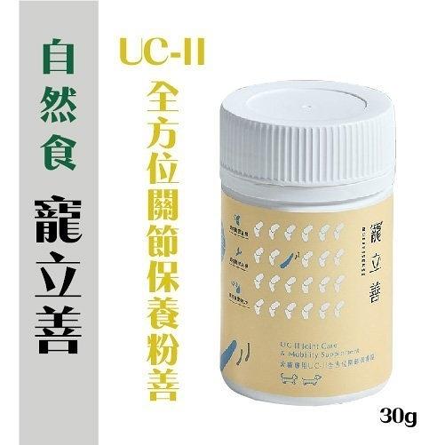 *KING WANG*寵立善Nutressense 犬貓專用UC-II全方位關節保養粉 30g/罐
