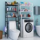 馬桶置物架 衛生間浴室置物架免打孔廁所馬桶坐便器置物架落地洗衣機【快速出貨八折搶購】