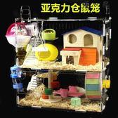 亞克力倉鼠籠子雙層別墅超大透明倉鼠窩