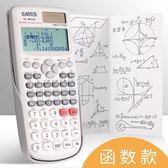 科學函數計算器大學生用多功能計算機注會考試專用