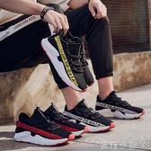 運動鞋休閒運動跑步鞋男鞋透氣網鞋英倫百搭板鞋學生潮流鞋子男 蘿莉小腳ㄚ