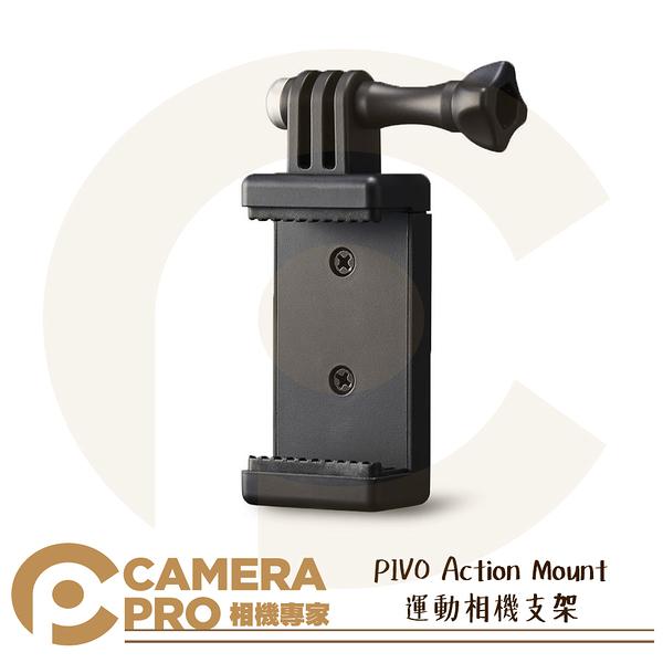 ◎相機專家◎ PIVO Action Mount 運動相機支架 通用 1/4 手機夾 可搭 POD 追焦雲台 公司貨