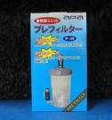 【西高地水族坊】日本阿諾 JAQNO 外置式前置過濾筒PF 128-加強放大版大型2.3公升,附快接