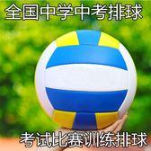 考試排球中考學生專用球 兒童排球學生訓練初學者氣排球軟式硬排   初見居家