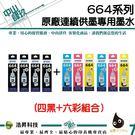 【四黑+六彩方案】EPSON T664  原廠盒裝填充墨水 適用L120/L310/L360/L365/L485/L380/L550/L565/L1300