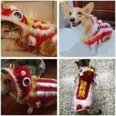 寵物衣服 舞龍舞獅狗狗衣服醒獅紅色搞笑新年寵物唐裝喜慶招財貓咪衣服變身 - 雙十二交換禮物
