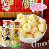 泰國 OTORI 歐特粒 玉米圈(罐裝) 80g 玉米圈 圈圈餅 玉米餅 餅乾