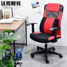 電腦椅 辦公椅 書桌椅 椅子 凱堡 透椅...