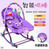 搖椅 哄娃神器嬰兒搖搖椅新生兒童哄睡寶寶抱娃懶人搖籃安撫躺椅可坐T 尾牙