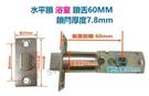 LX078-60-0 浴室水平鎖鎖舌 裝置距離 60mm /7.8 通用型鎖舌 水平把手鎖舌 單舌鎖心