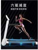 跑步機家用款小型折疊式室內健身房專用超靜音減震走步機LX春季新品