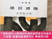 二手書博民逛書店罕見黒田清隆Y415416 黒田清隆 中公 出版2000