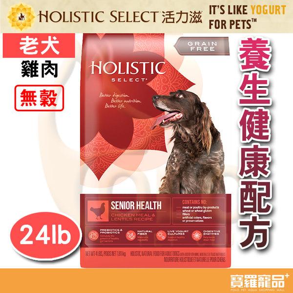 活力滋Holistic Select無穀老犬 雞肉養生健康配方24磅【寶羅寵品】