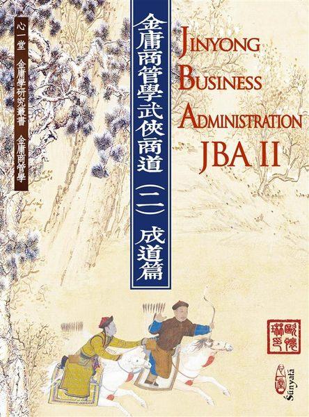 金庸商管學──武俠商道(二)成道篇 Jinyong Business Administration(JBA) II