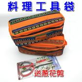 【JIS】AJ248 料理工具袋 餐具收納袋 廚具收納袋 餐具提袋 廚具袋 收納包 露營 帳篷 非CM-2932