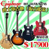 ★集樂城樂器★EPIPHONE DOT (全系列)送硬袋市價$1350!!