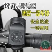 自行車USB充電喇叭單車防盜報警器高音電鈴鐺山地車裝備【福喜行】