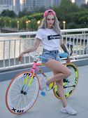 死飛腳踏車單車活飛公路賽倒剎車實心胎熒光24/26寸成人男女學生FA