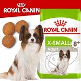 此商品48小時內快速出貨》SHN 法國新皇家《超小型熟齡犬歲齡8+XSA+8》1.5KG