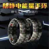 防靜電手環無線人體靜電消除器鈦鋼手鏈能量平衡手腕帶防水抗輻射 潮流前線