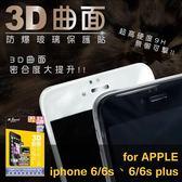 【MQueen膜法女王】 APPLE iPhone6plus i6plus  i6+  3D曲面玻璃保護貼 鋼化 9H 滿版 防指紋 耐刮耐磨