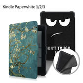 彩繪 亞馬遜 Kindle paperwhite 3/2 平板保護套 皮套 卡斯特 保護套 899 休眠皮套 958 平板殼 平板套