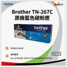 Brother TN-267C 藍色碳粉匣 TN-267 C