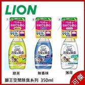 LION 獅王空間除臭系列 臭臭除 瞬間消臭 無香味/薄荷/綠茶 350ml 批發 零售 團購 可傑