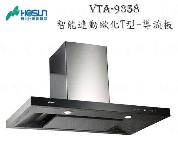 【PK廚浴生活館】高雄豪山牌 VTA-9358 全玻璃觸控歐化 T型式 導流板 排油煙機 實體店面 可刷卡