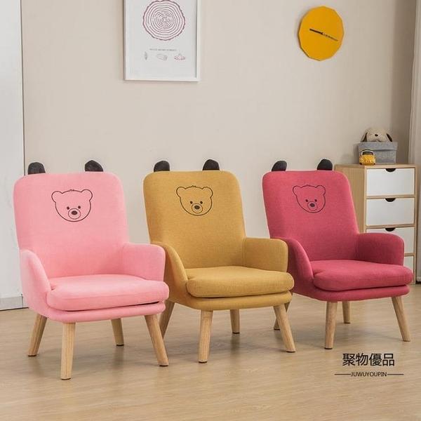 兒童椅寶寶矮凳子小孩沙發幼兒園寫字卡通可愛靠背小板凳創意家用【聚物優品】