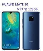 華為 HUAWEI Mate 20 128G 6.53 吋 4G + 4G 雙卡雙待 後置徠卡三合一【3G3G手機網】