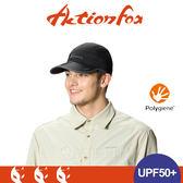 【ActionFox 挪威 抗UV透氣可收折棒球帽《黑》】631-4791/UPF50+/吸濕排汗/攜帶方便/軍帽/休閒★滿額送