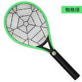 電蚊拍可充電式LED燈大號網面家用蒼蠅拍電池滅蚊拍電蚊子拍