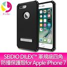 SEIDIO DILEX™ 軍規級四角防撞保護殼for Apple iPhone 7 / iPhone8