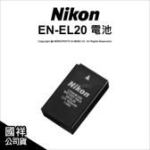 Nikon EN-EL20A 原廠電池 鋰電池 ENEL20 Nikon 1 J1 J2 公司貨★可刷卡★薪創數位