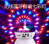 藍芽喇叭 手機藍芽音箱無線七彩燈發光迷你小音響便攜式可愛重低音插卡戶外 〖korea時尚記〗