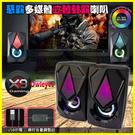 【ATake】X9 惡霸桌上型電腦多媒體喇叭 LED炫光 線控音量調整 電競筆記型電腦音響 電視螢幕音箱