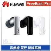 【4月限時促,送原廠保護套】HUAWEI FreeBuds Pro 真無線 藍牙 降噪耳機