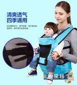 降價兩天-腰凳嬰兒背帶新生兒前抱式寶寶腰凳多功能抱娃神器四季通用坐凳