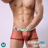 男性內褲 繽紛路克超細網紗透視平角褲(紅色)-M-玩伴網【歡慶雙11加碼超贈點】