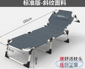 折疊床  多功能折疊床單人辦公室午睡床午休躺椅家用陪護便攜行軍床