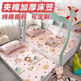 床罩 兒童全棉加棉床笠加厚夾棉棉質單件床套床罩定制上下床鋪薄墊棕墊【快速出貨】