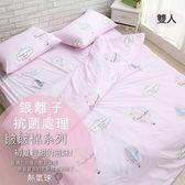 銀離子抗菌處理.MIT台灣製造.水洗工藝-雙人床包被套四件組.熱氣球 /伊柔寢飾