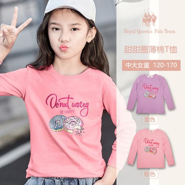 中大女童甜甜圈薄棉T恤 粉/紫[J8156] RQ POLO 120-170 女大童 秋冬童裝 現貨