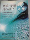 【書寶二手書T9/宗教_HHC】靈療奇蹟光行者_朵琳.芙秋
