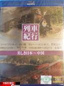 【停看聽音響唱片】列車紀行 - 中國