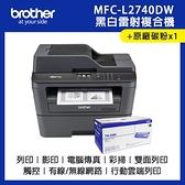 【有購豐】Brother MFC-L2740DW 觸控無線多功能雷射傳真複合機+TN-2380原廠高容碳粉一支