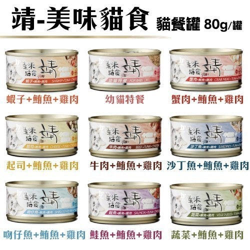 *WANG*【單罐】《靖-美味貓食 貓餐罐》80g 九種口味 貓罐頭